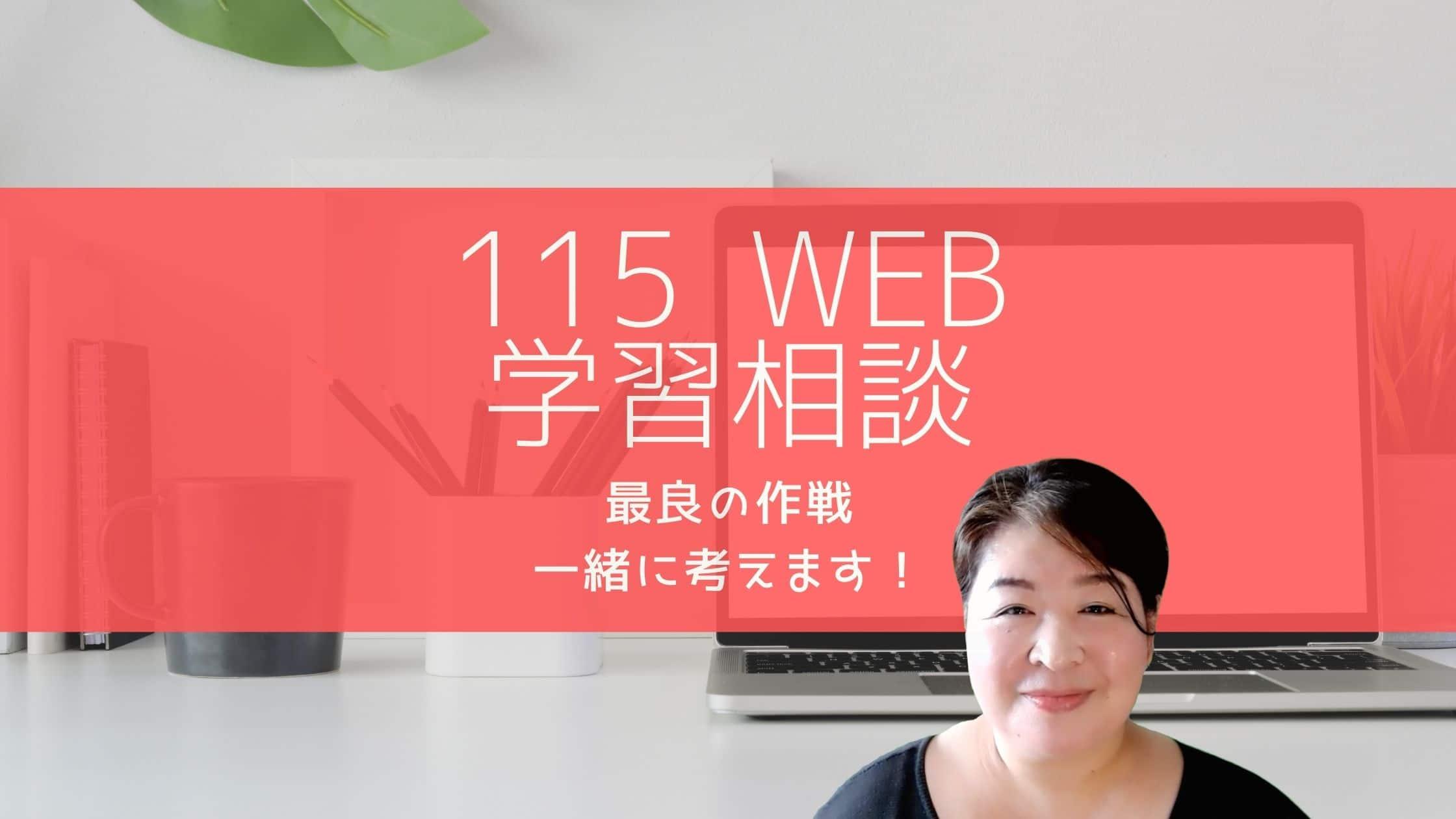 WEB学習相談